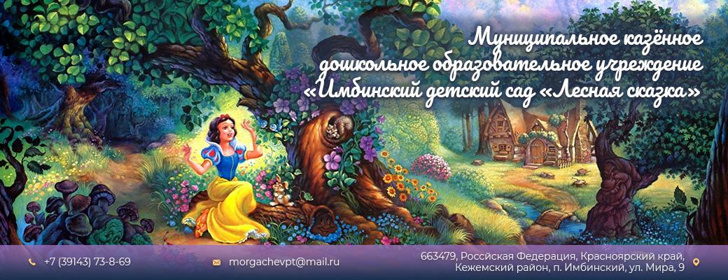 """МКДОУ """"Лесная Сказка"""""""
